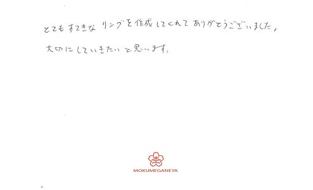 18121501木目金の婚約指輪・結婚指輪_B006.jpg