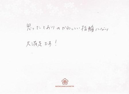18121501木目金の結婚指輪_H002.jpg