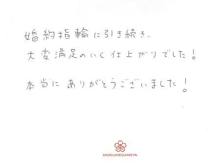 18121501木目金の結婚指輪_J004.jpg