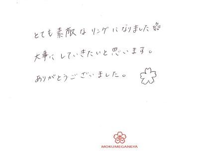 18121502木目金の婚約・結婚指輪Z_006.jpg
