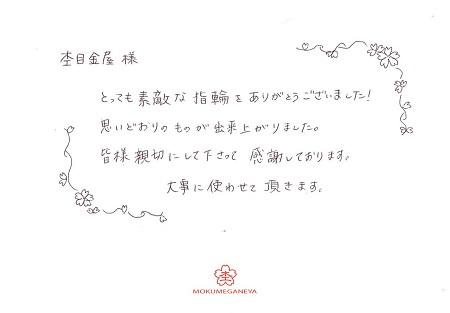 18121601木目金の結婚指輪_Y004.jpg