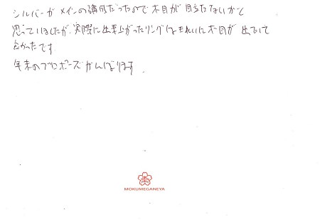 18121602木目金の婚約指輪_Y002.jpg