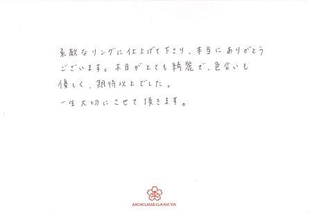 18121602木目金の結婚指輪_J004.jpg
