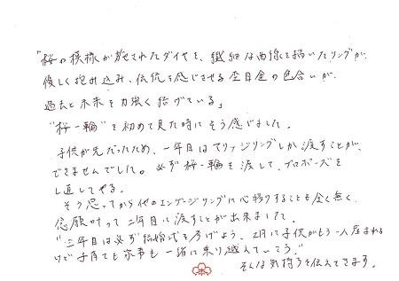 18121605木目金の婚約指輪_Y002.jpg