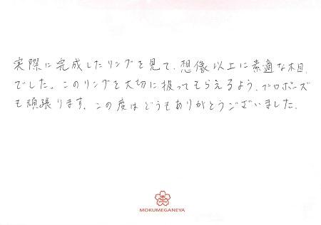 18121701木目金の婚約指輪_Q005.jpg