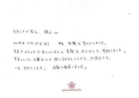 18122302木目金の結婚指輪_U005.jpg