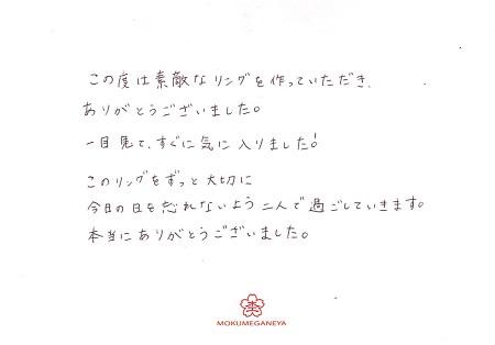 18122303木目金の結婚指輪_U006.jpg