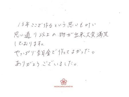 18122401木目金の結婚指輪_U006.jpg