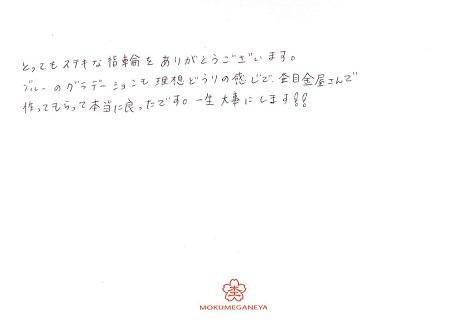 18122402木目金の結婚指輪_J004.jpg