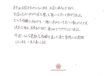 18122901木目金の結婚指輪_U005.jpg