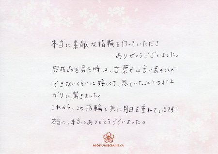 18122901木目金の結婚指輪_F004.jpg