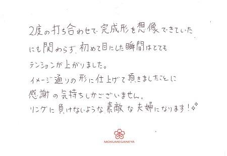 18122903木目金の結婚指輪_U005.jpg