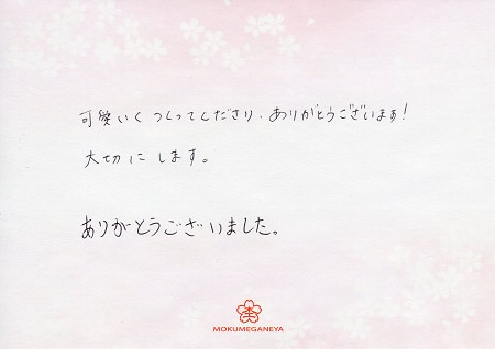 18123001木目金の結婚指輪_F004.jpg