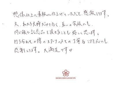 19I08Gメッセージ②.jpg