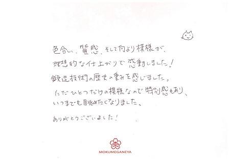 190042002木目金の結婚指輪_K004.jpg