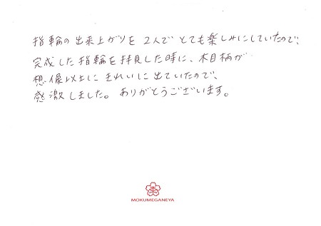 190093001木目金の結婚指輪_Z004.jpg
