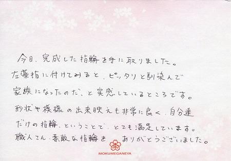 190104木目金の結婚指輪_F005.jpg