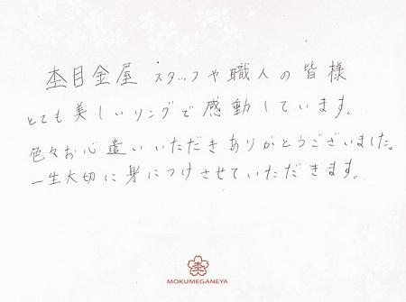 19010602木目金の結婚指輪_H005.jpg