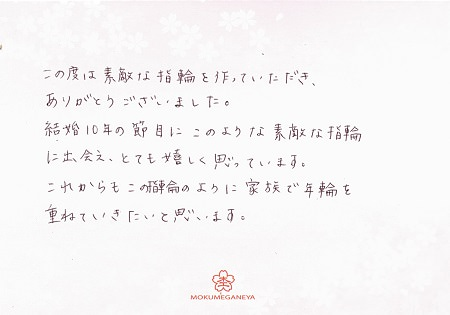 19011101木目金の結婚指輪_S005.jpg