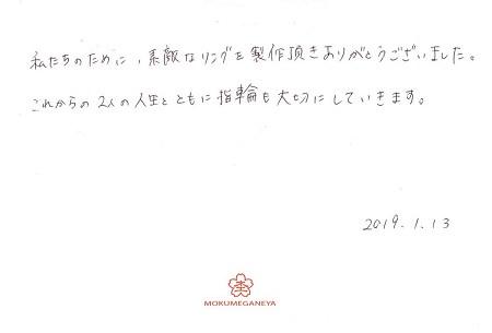 19011301木目金の結婚指輪_C005.jpg