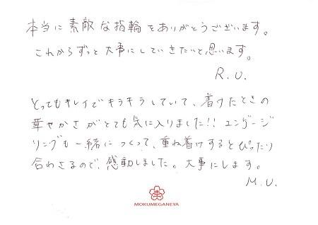 19011301木目金の結婚指輪_M006.jpg