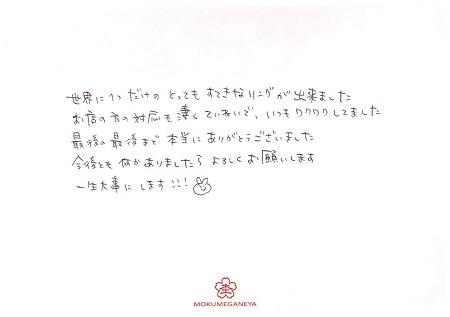 19011301木目金の結婚指輪_D005.jpg