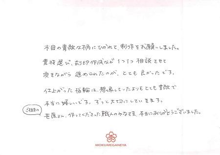 19011301木目金の結婚指輪_Q004.jpg