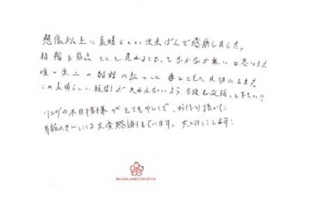 19011401木目金の結婚指輪_M004.jpg