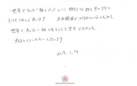19011401木目金の結婚指輪Y_005.jpg