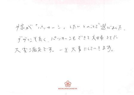 19011701木目金の結婚指輪_Q005.jpg