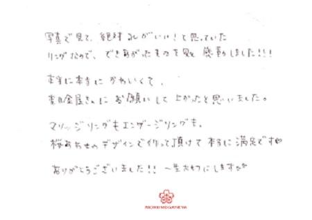 19012002木目金の結婚指輪_003.jpg