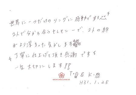 19012501木目金の結婚指輪_Y004.jpg
