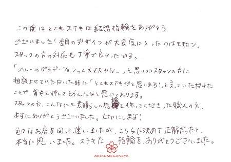 19012601木目金の結婚指輪_J004.jpg