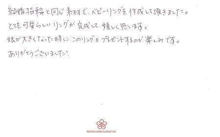 19012701木目金の指輪Y_005.jpg