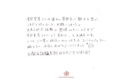 19020301木目金の結婚指輪 _M004.jpg