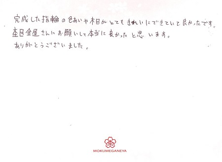 19020301木目金の結婚指輪_Z04.jpg