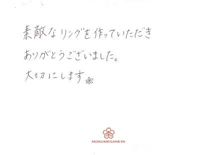 19020302木目金の婚約指輪_Z003.jpg