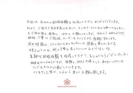 19020401木目金の結婚指輪_Q005.jpg