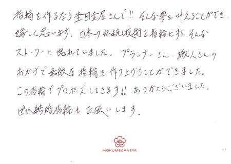 19020801木目金の婚約指輪_N03.jpg