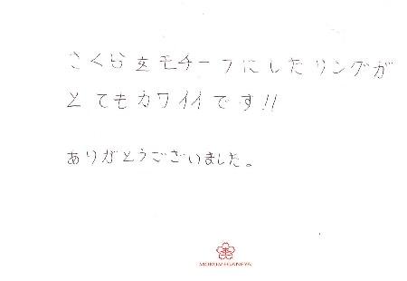 19020901木目金の結婚指輪_M005.jpg