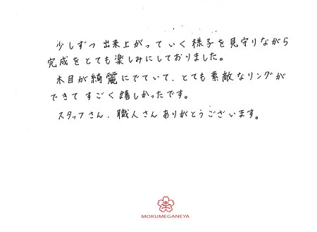 19020902木目金の結婚指輪_C005.jpg