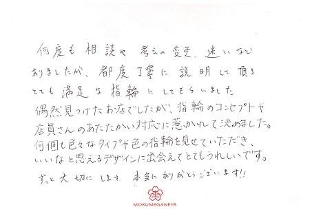 19020903木目金の結婚指輪_A004.jpg