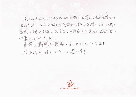 19020903木目金の結婚指輪_H005.jpg