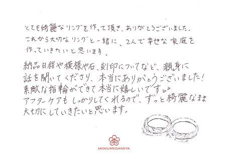 19020904木目金の婚約指輪・結婚指輪_R005.jpg