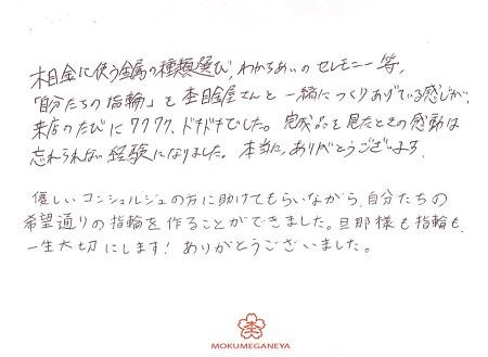 19021001木目金の婚約指輪・結婚指輪_Z005.jpg