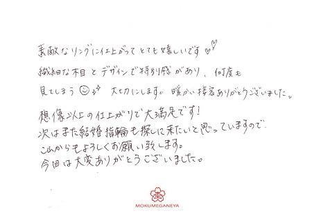19021001木目金の婚約指輪_Y005.jpg