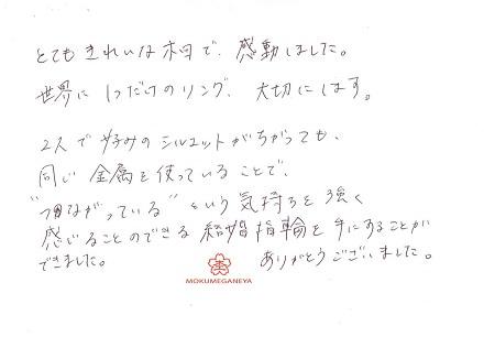 19021002木目金の結婚指輪_Z004.jpg
