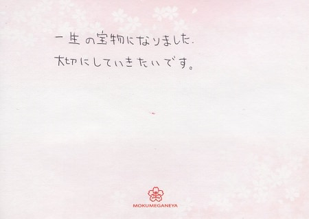 19021601木目金の結婚指輪_F004.jpg