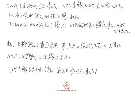 19021802木目金の婚約指輪_Y002(2).jpg
