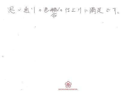 1902202木目金の結婚指輪_Y005.jpg